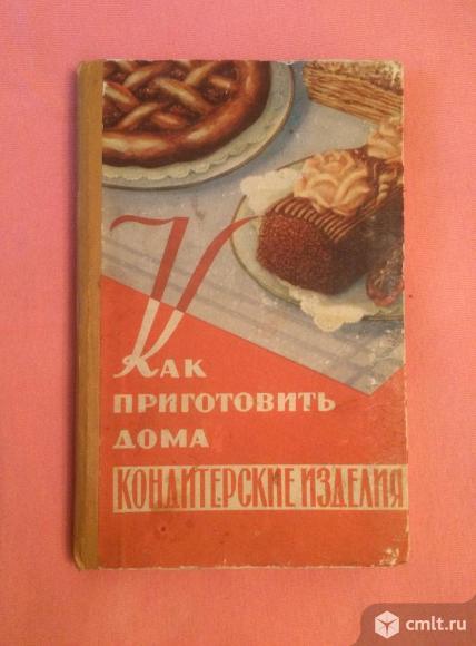 Как приготовить дома кондитерские изделия. М. П. Даниленко. Фото 1.