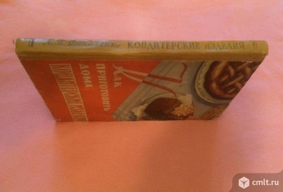 Как приготовить дома кондитерские изделия. М. П. Даниленко. Фото 8.