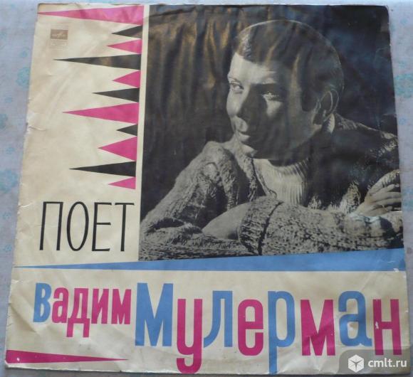 "Грампластинка (винил). Гигант [12"" LP]. Вадим Мулерман, Вероника Круглова. Мелодия, 1971. Д 029933-4. Фото 1."