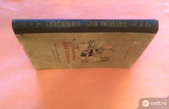 И. И.  Горбатов. Пособие для повара.. Фото 8.