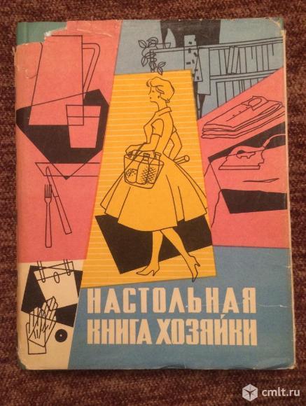 Настольная книга хозяйки. 1960. СССР.. Фото 1.