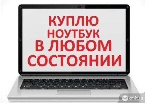 Ноутбук Acer, Apple, Asus, Samsung, Sony, Compact, DNS