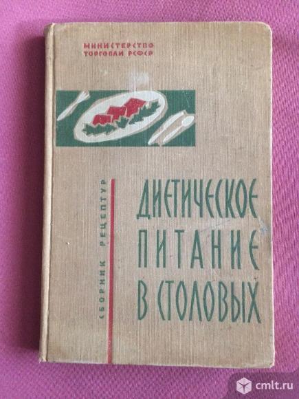 Сборник рецептур. Диетическое питание в столовых. 1964 г.. Фото 1.