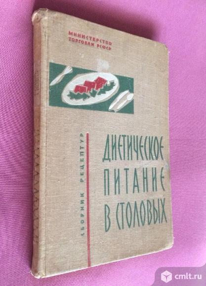 Сборник рецептур. Диетическое питание в столовых. 1964 г.. Фото 8.