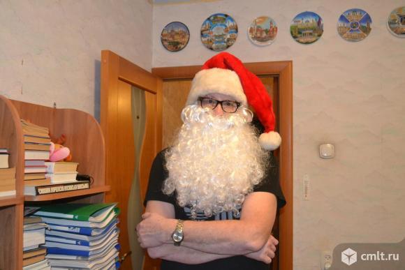 Борода Деда Мороза (Санта Клауса)