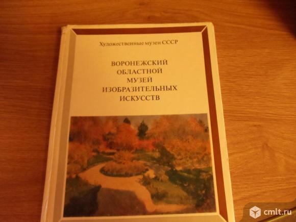Продаю книги по искусству. Фото 1.