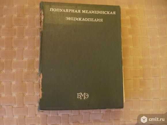 Продаю мед. книги. Фото 1.