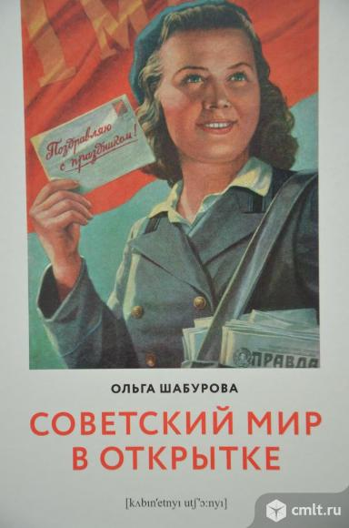Книга Советский мир в открытке Ольга Шабурова. Фото 1.