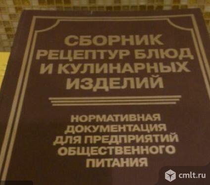 Сборники рецептур блюд и кулинарных изделий. Нормативная документация. Фото 1.