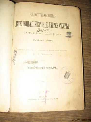 Иллюстрированная всеобщая история литературы Иоганна Шерра. 1896 г. Антиквариат.