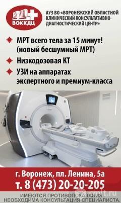 Ауз Во Воронежский Областной Клинический Консультативно-Диагностический Центр