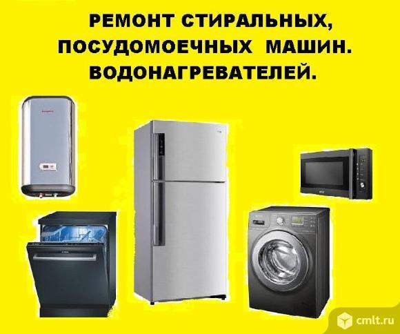 Ремонт стиральных машин-автоматов, водонагревателей, посудомоечных машин, варочных, индукционных панелей. На дому. Опыт. Гарантия.
