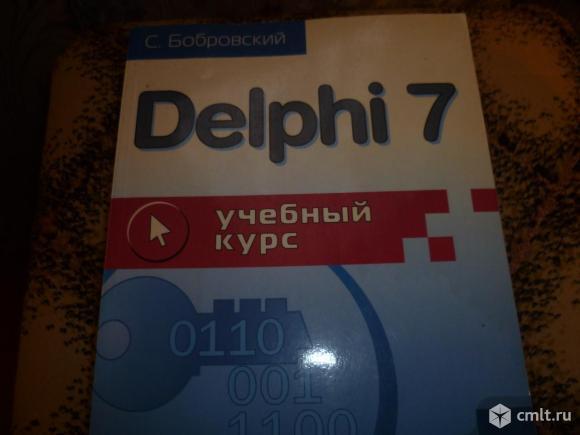 Учебный курс Delphi 7. Фото 1.