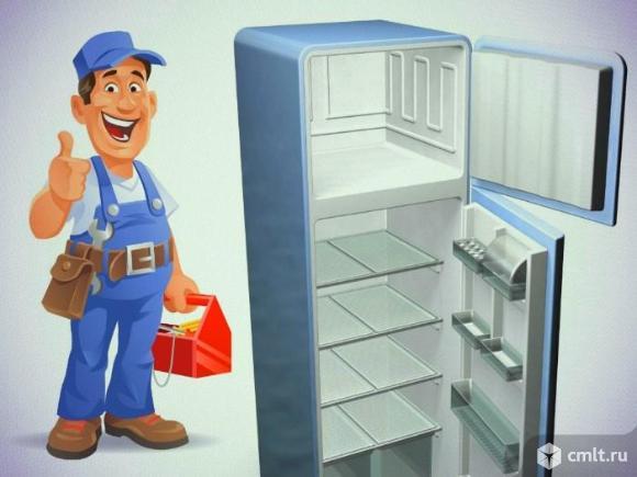 Холодильников всех марок ремонт. Выезд за город