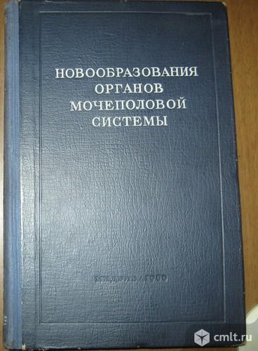 Продаю книги по медицине.. Фото 1.