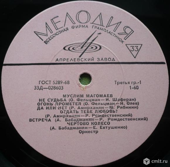 "Грампластинка (винил). Гигант [12"" LP]. Муслим Магомаев. Не судьба. Мелодия, 1970. 33Д-028603-4.. Фото 1."