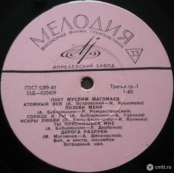 "Грампластинка (винил). Гигант [12"" LP]. Муслим Магомаев. Атомный век. Мелодия, 1967. 33Д-020409-10.. Фото 1."