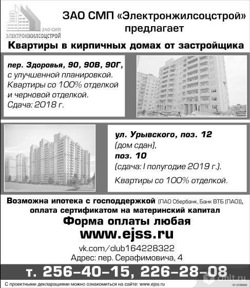 Зао Смп Электронжилсоцстрой