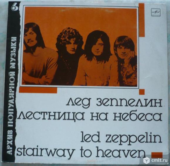"Грампластинка (винил). Гигант [12"" LP]. Led Zeppelin. Stairway To Heaven. Записи 1970, 1971 гг. СССР. Фото 1."