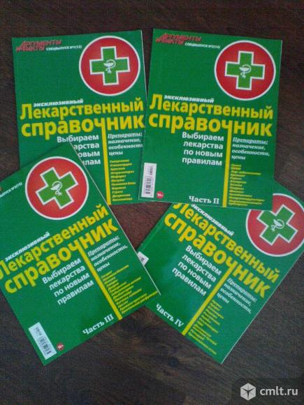 "Журналы"" приусадебное хозяйство"". Фото 5."