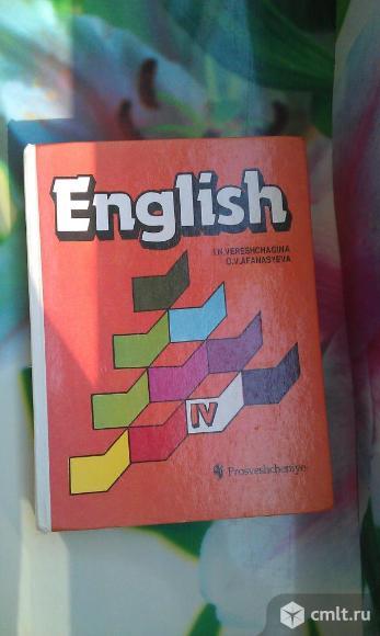 Английский язык  Учебник для IV класса. Фото 1.