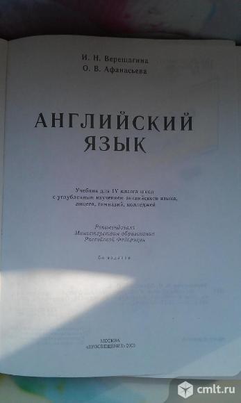 Английский язык  Учебник для IV класса. Фото 2.
