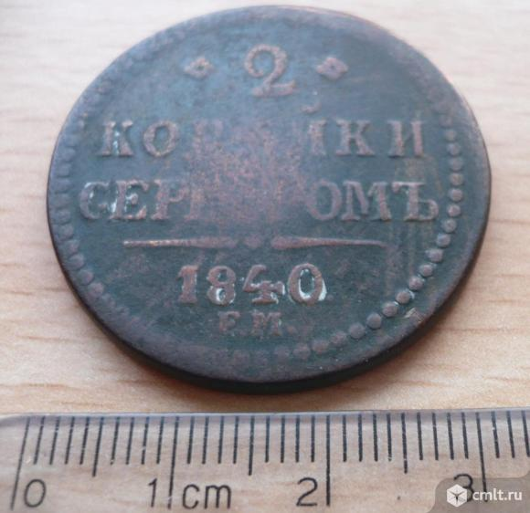 Монета: 2 копейки серебромъ, 1840, Е.М., Николай I, Царская Россия, медь.. Фото 2.