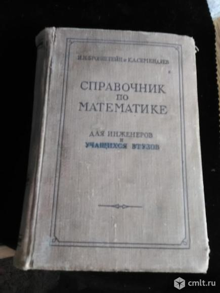 По математике и высшей математике. Фото 1.