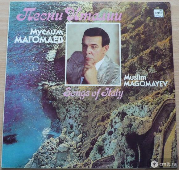 "Грампластинка (винил). Гигант [12"" LP]. Муслим Магомаев. Песни Италии. Запись 1988 г. Тираж 5000.. Фото 1."