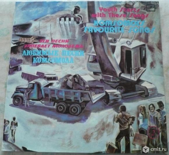 """Грампластинка (винил). Гигант [12"""" LP]. Эти песни запевает молодежь. Любимые песни комсомола. 1985.. Фото 1."""