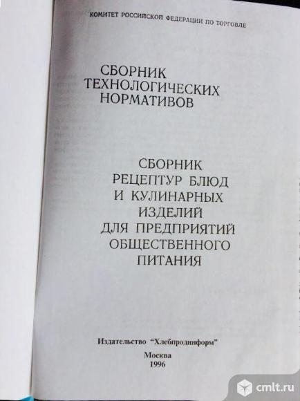 Сборники рецептур блюд и кулинарных изделий. Нормативная документация. Фото 6.