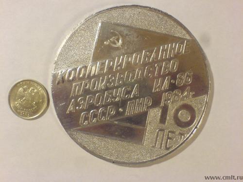 Медаль настольная самолёт ИЛ-86. Фото 2.