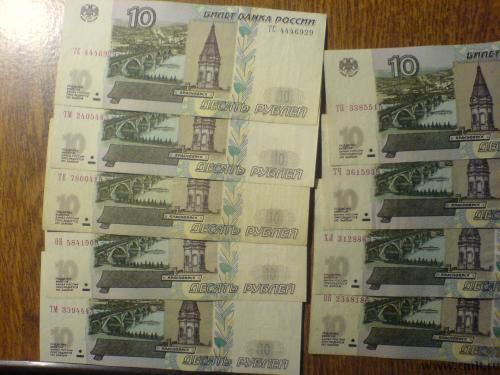 Банкноты 10 руб 2004 по сериям. Фото 1.