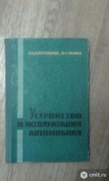 Книги (автомобили, цветные телевизоры), букинист.. Фото 1.