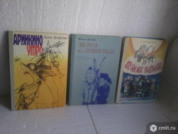 Книги СССР для младш. и средн.школ. возраста:. Фото 4.