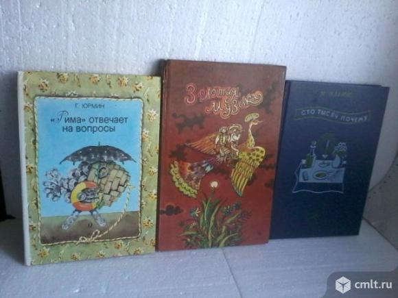Детские книги СССР 3 для младш. школ. возраста
