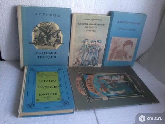 Детские книги СССР 2 Для средн. и старш. школьн. возраста. Фото 5.
