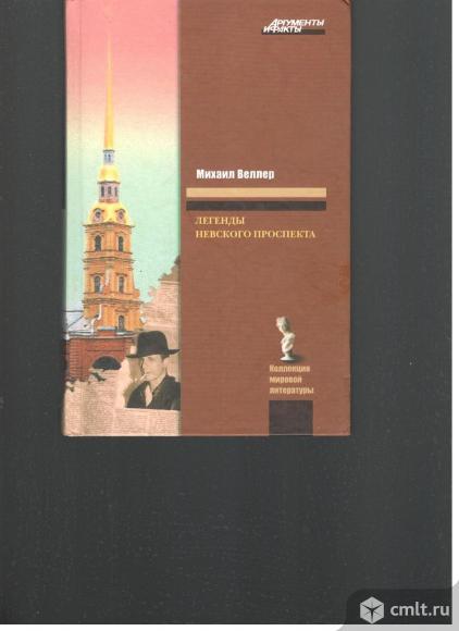 Коллекция мировой литературы. Аргументы и факты.. Фото 4.