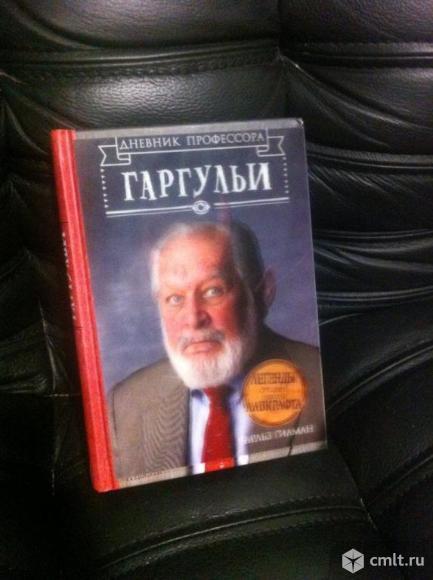 """Книга """"Дневник профессора Гаргульи"""". Фото 1."""