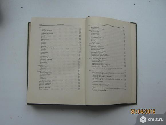 Мичурин И.В. Сочинения в 4х тт. 1948г Том 2.