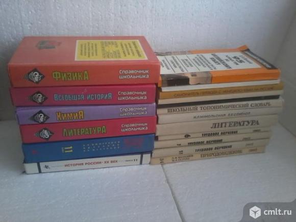 Новые.Справочники. Книги для школьников. Фото 15.