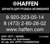 Запчасти Для Грузовых Автомобилей Haffen.