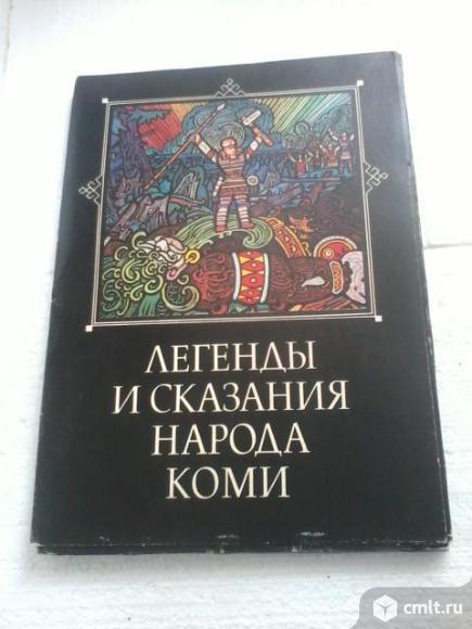 Альбом репродукций графических работ В.Г.Игнатова  Легенды и сказания народа Коми.. Фото 1.