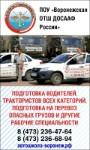 Поу Воронежская Отш Досааф России