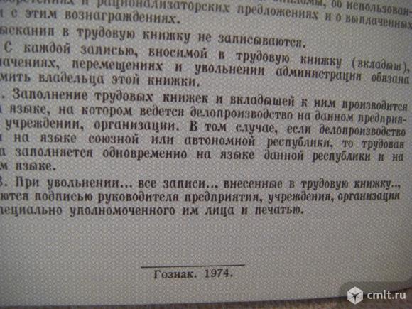 Бланк трудовой книжки (чистый) AT-VII. Фото 5.