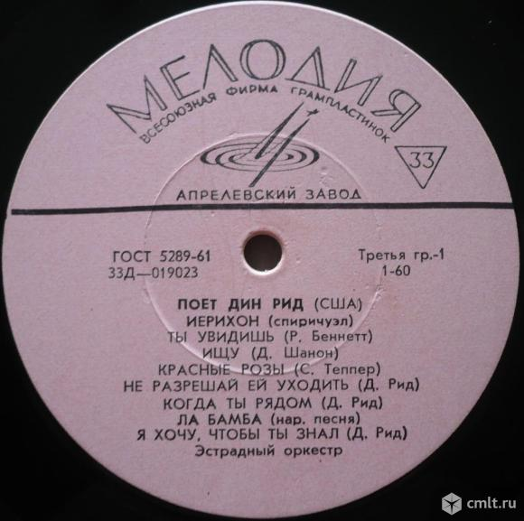 """Грампластинка (винил). Гигант [12"""" LP]. Dean Reed. Поет Дин Рид (США). Мелодия, 1966. 33Д-019023-4.. Фото 1."""