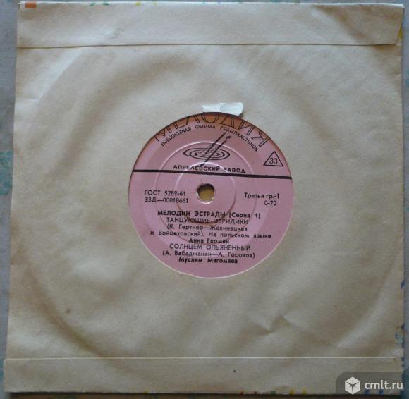 """Грампластинка (винил). Миньон [7"""" EP]. Анна Герман, Муслим Магомаев, Эдита Пьеха, Эдуард Хиль. 1966.. Фото 6."""