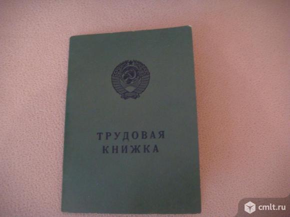 Бланк трудовой книжки (чистый) AT-V. Фото 1.