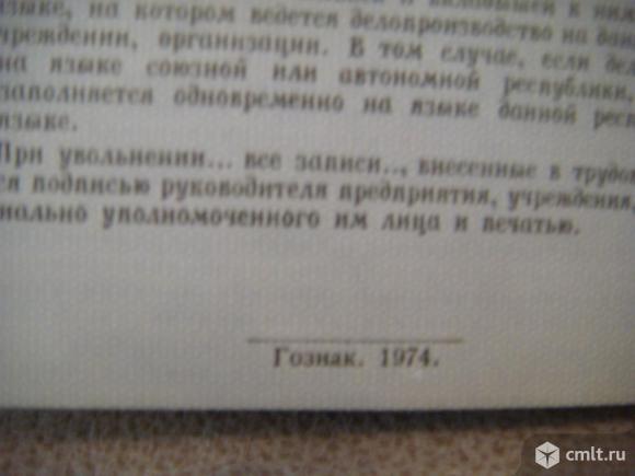 Бланк трудовой книжки (чистый) AT-V. Фото 5.
