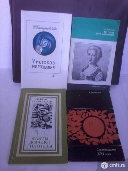Книги о науке. Фото 1.